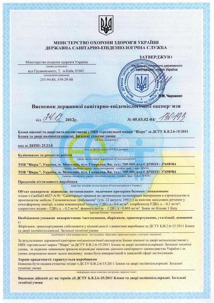 Сертификат Викра 5-к